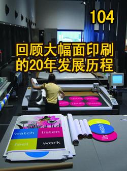 回顾大幅面印刷的20年发展历程