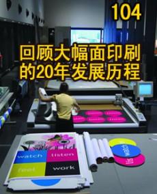中喷网快讯newsletter第一百零四期--回顾大幅面印刷的20年发展历程