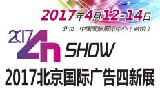 第二十四届北京国际广告展