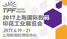 2017上海国际数码印花工业展