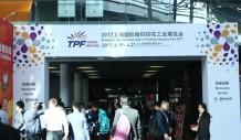 TPF2017上海国际数码印花工业展览会盛大开幕