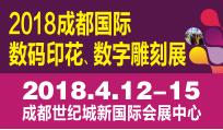 2018第十六届成都国际广告节