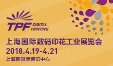 2018上海国际数码印花工业展