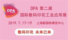 2019DPA数码纺织品应用展