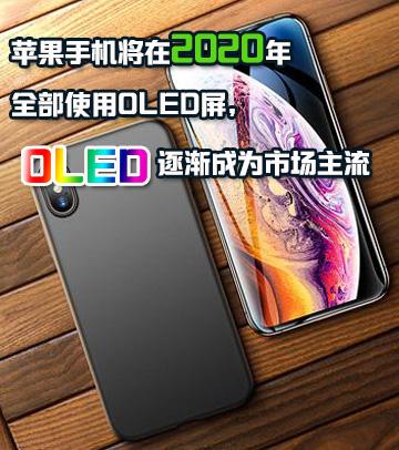 苹果手机将在2020年全部使用OLED屏,OLED逐渐成为市场主流