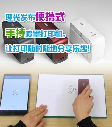 理光发布便携式手持喷墨打印机,让打印随时随地分享乐趣!