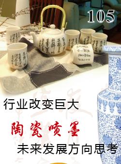 中喷网快讯newsletter第一百零五期--行业改变巨大 陶瓷喷墨未来发展方向思考